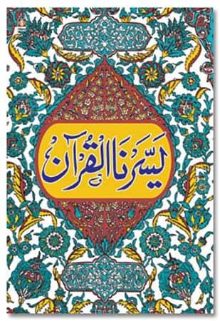 Yasarnal Quran